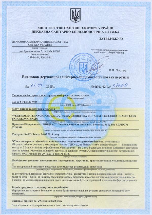 сертификат сес анрол