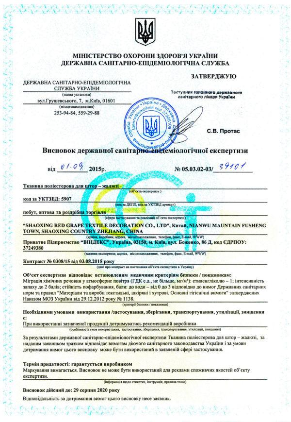 сертификат сес украины