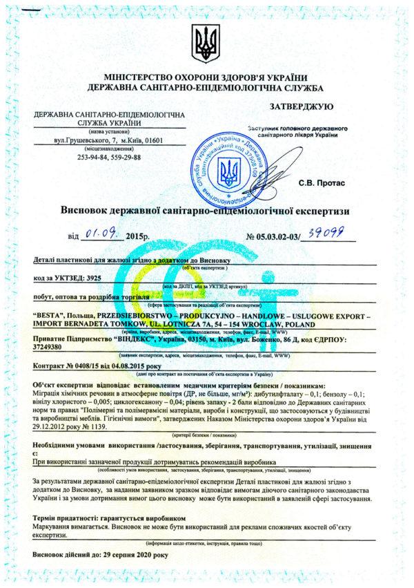 сертификат качетства